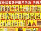 东营实体店回收茅台五粮液