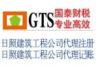 日照建筑工程公司代理注册记账报税服务-国泰财税