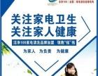 广州洁净一百家电清洗加盟
