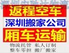 深圳到宁波货运专线 整车零担 拼货配货