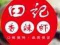 田记香辣虾加盟费用/项目优势