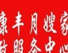 邓州市康丰家政专业保姆、月嫂、育婴师、催乳师等