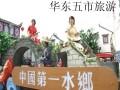 昆明到华东五市旅游:上海 南京 无锡 苏州 杭州6日游
