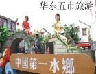 昆明到华东五市旅游上海 南京 无锡 苏州 杭州6日游