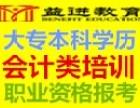 在温江的朋友晓得益进教育有会计培训和大专本科学历提升吗