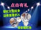 投影機維修 投影機燈泡 投影機批發 支持上門安裝