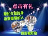 投影机维修 投影机灯泡 投影机批发 支持上门安装