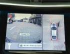 德州汽车改装--凯迪拉克xts升级360倒车影像!