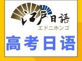 重庆高考日语 重庆高考 零基础入门直升高考高分 冲刺名校