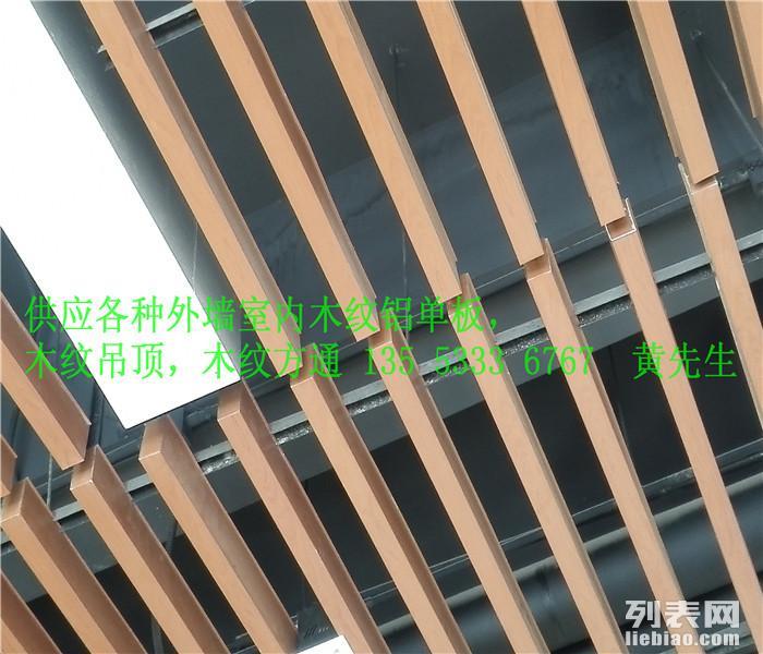 木纹外墙装饰铝板