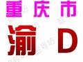重庆汽车 专业咨询咨询过户 重庆吉祥号**车牌号代选