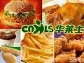 华莱士加盟要多少钱 西式快餐店炸鸡汉堡加盟官网