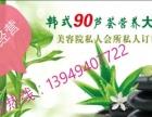 开封五谷杂粮果蔬面膜美容服务总公司万店连锁加盟