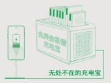 越来越顺深圳共享充电宝贴牌OEM代工-工厂源头
