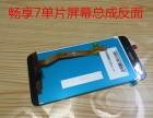 华为畅享7手机屏幕高价回收,华为畅享7手机屏价格