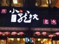 小龙坎火锅加盟费用,2017超火爆火锅加盟项目
