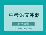 富阳初三数学语文英语辅导 杭州中考全科冲刺班