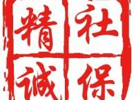 北京精诚汇鑫企业管理咨询服务代缴社保 公积金