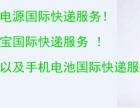 上海快递到缅甸泰国包税包派送价格优惠时效好