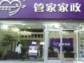 管家家政集团 绵阳外墙清洗 四川最具影响力的清洗品牌