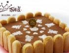 百瑞莲加盟 蛋糕店 投资金额 5-10万元