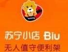温州苏宁小店赚钱高吗?有加盟条件吗?