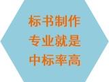 西安本地专业标书制作,24小时在线