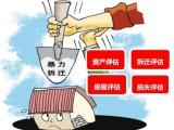 连云港养兔场资产评估以及拆迁征收损失评估