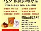 泉州晋江佐丹力159素食全餐减肥瘦身