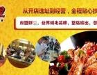 海鲜火锅选虾囧 市场需求大 创业有保障