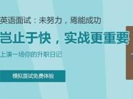 天河商务英语培训 天河职场口语培训 商务BEC 广州英语培训