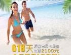 中国会籍活动日《运动6.18给你两个完美夏日》