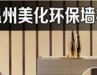 温州美化专业承接全屋整装 集成墙 竹木纤维集成墙板