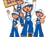 江阴乐华电视24h服务各区维修受理中心