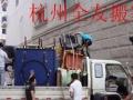 杭州专业搬家搬厂、钢琴搬运、空调拆装、长短途运输