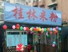 东门 二医院对门肖家巷桂林米粉店商业街卖场