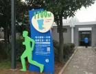 起点广告牌,健康步道,主题公园标牌
