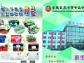 北辰中等专业学校