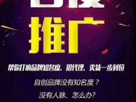 微商推广独 家新闻源推广公司-微易达