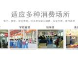 石家庄快餐收银软件火锅店学校食堂收银刷卡系统