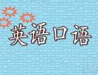 北京西城零基础学实用生活英语,实用英语口语培训机构排名