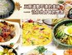 五原道韩国料理加盟 西餐 投资金额 1-5万元
