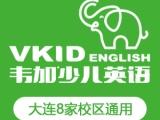 大连少儿英语培训,韦加少儿英语
