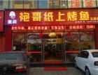 重庆袍哥纸上烤鱼加盟费多少 全国烤鱼加盟排行榜
