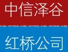 天津红桥区代理记账公司,80起