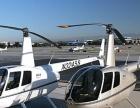 直升机之家,直升机租赁,直升机加盟 家政服务