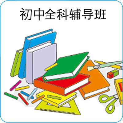 选辅导班当然选徐州较好的一对一补习班名思教育 小升初 初升高