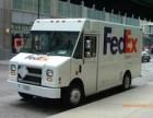北京联邦国际快递取件联系电话FEDEX快递私人物品托运
