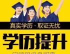 成人高考 网络教育 高起专 专升本 学信网可查 教育部认可