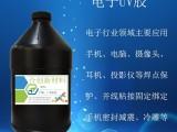 电子工业胶水 HC8110-23 UV胶MSDS